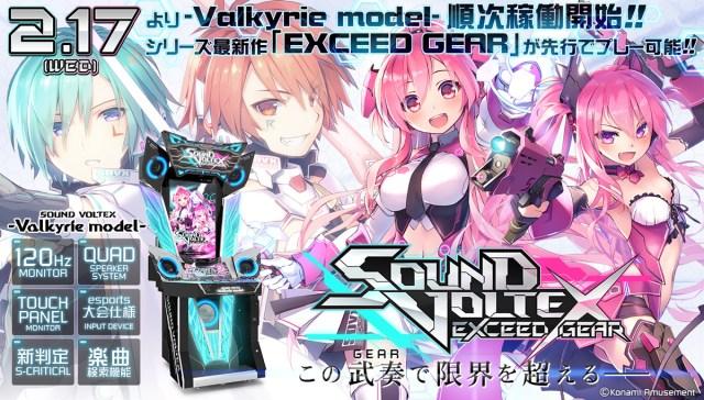 Sound Voltex EXCEED GEAR