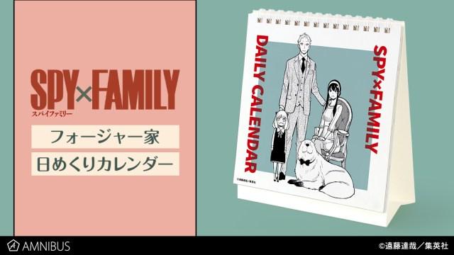 SPY x FAMILY CALENDAR