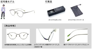 Shinji Unit1 Glasses Neon Genesis EVANGELION