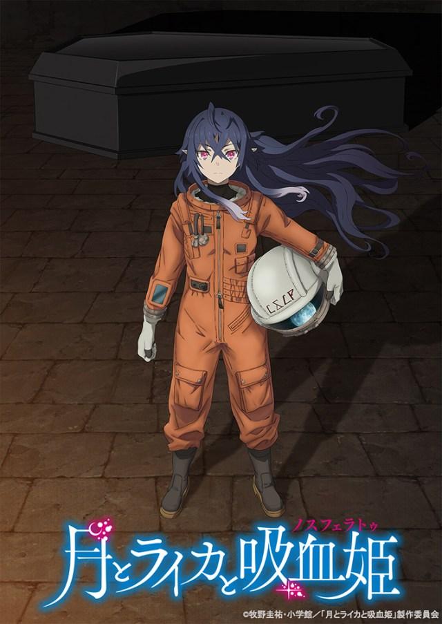 Tsuki to Laika to Nosferatu anime key visual