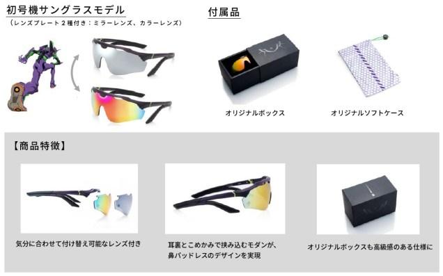 Unit1 Sunglasses Neon Genesis EVANGELION