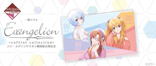 Evangelion Makeup Collection
