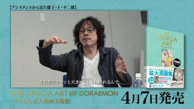Screenshot from Doraemon video series featuring Naoki Urasawa