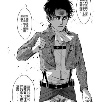 SNK,attack on titan fan art,levi ackerman