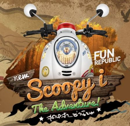 scoopy fun republic color (1)