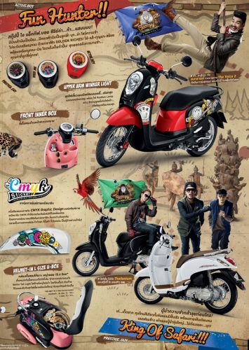scoopy fun republic color (3)