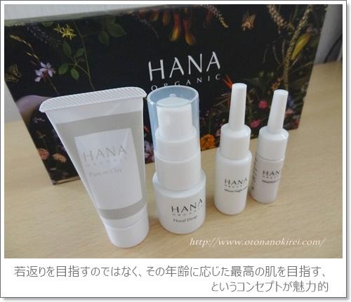 HANA20