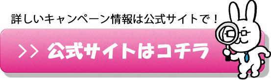 銀座カラーの最新キャンペーン情報は公式サイトで