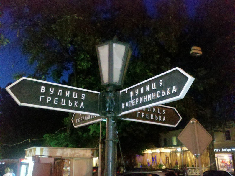 Ukraine language