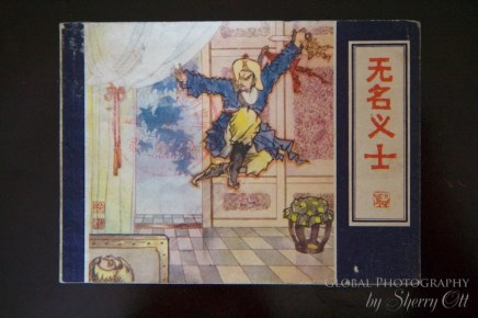 china comic