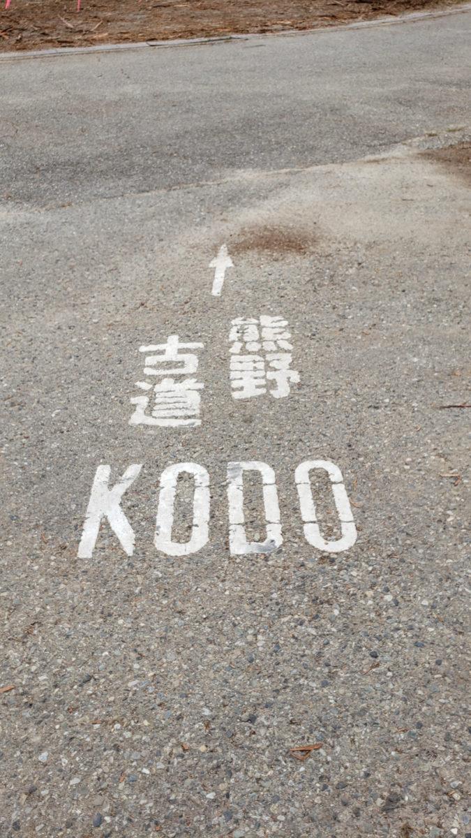 kumano kodo trail marker