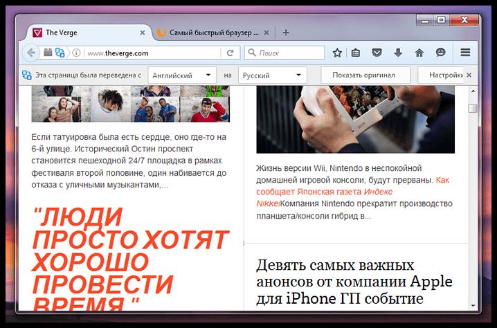 Включить переводчик в Mozilla Firefox (15)