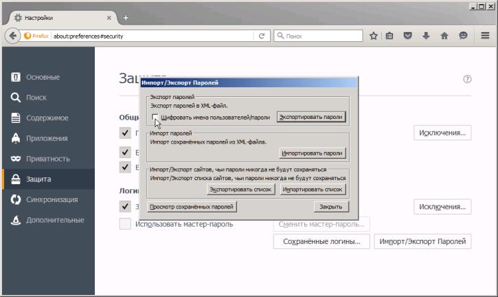 дополнение паролей firefox