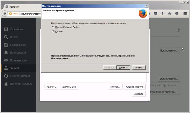 импортировать пароли из firefox