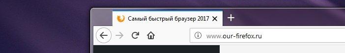 Кнопки навигации Firefox Photon