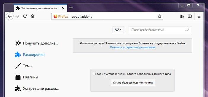 Устаревшие расширения не отображаются в Firefox 57 и выше