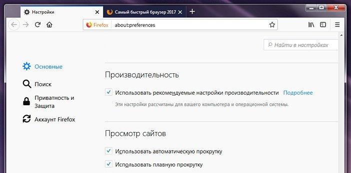 Уменьшить число процессов Firefox