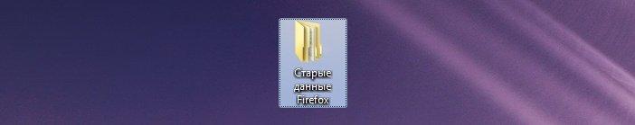 Папка с резервными данными Firefox после сброса