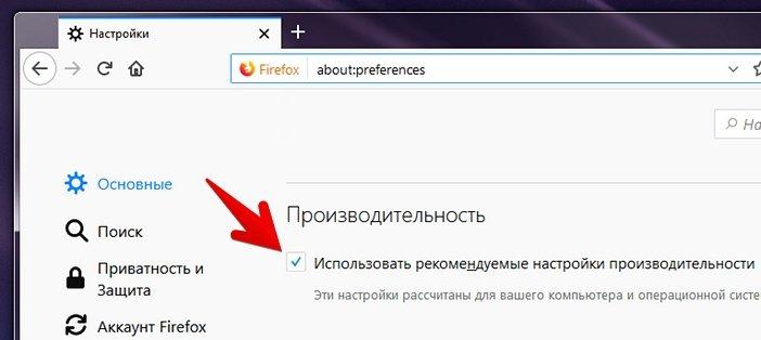 Смена рекомендуемых настроек производительности Firefox