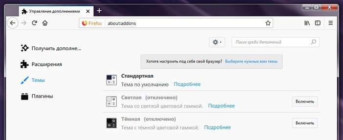 Стандартная тема оформления Firefox