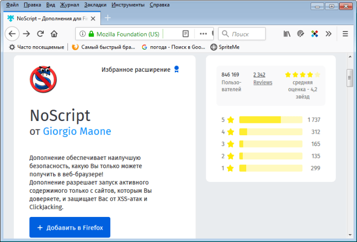 дополнения для Firefox - NoScript от Giorgio Maone