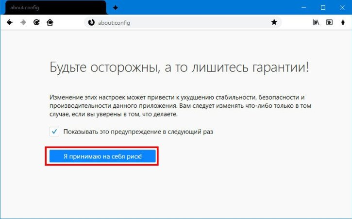 about:config в Firefox