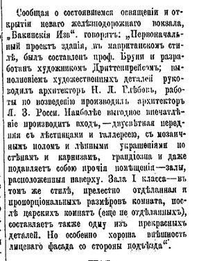 1884-10-13.01.-voksal.jpg