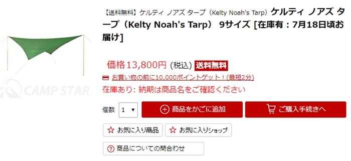 ケルティ ノアズ タープ(Kelty Noah's Tarp) 9サイズ