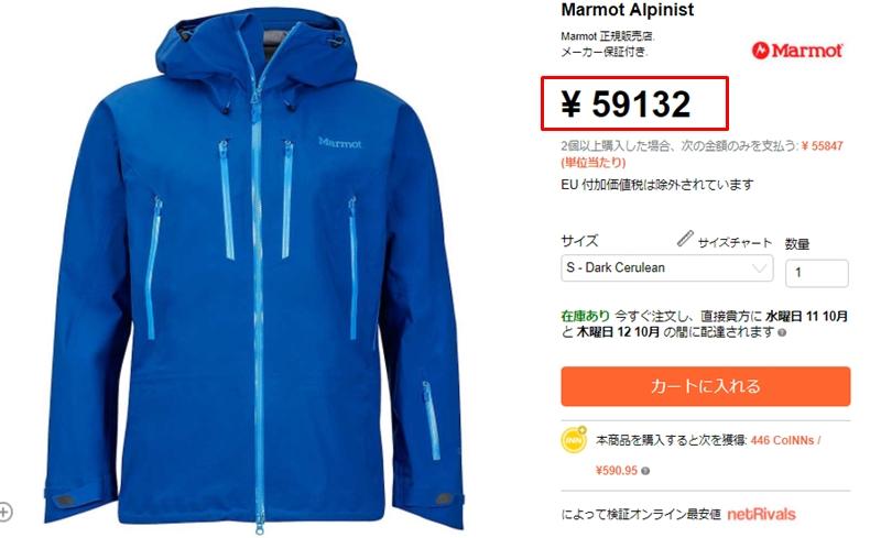 Marmot Alpinist_アルピニストジャケット個人輸入_マーモット