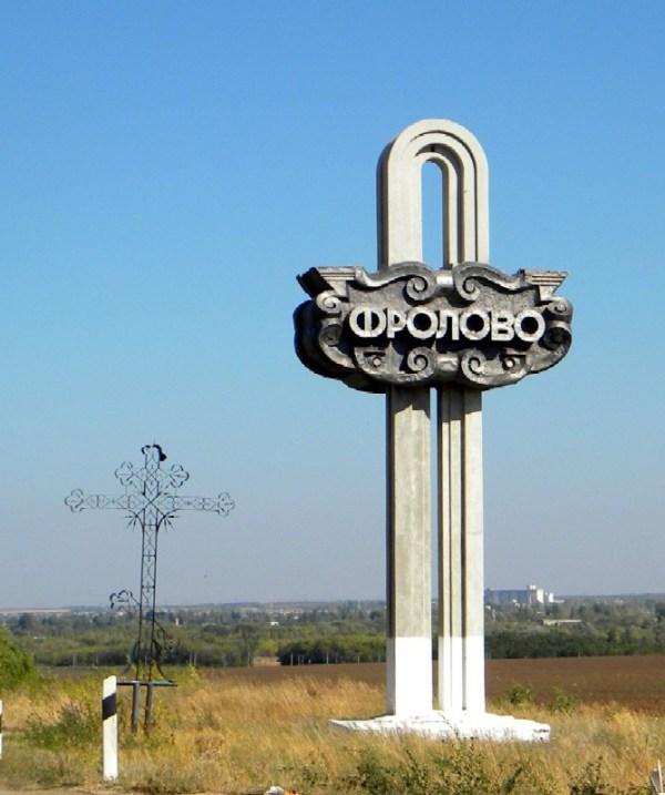 Волгоградская Область Фото Фролово