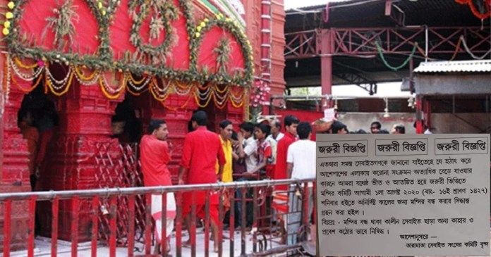 Tarapith temple being closed indefinitely from August 1