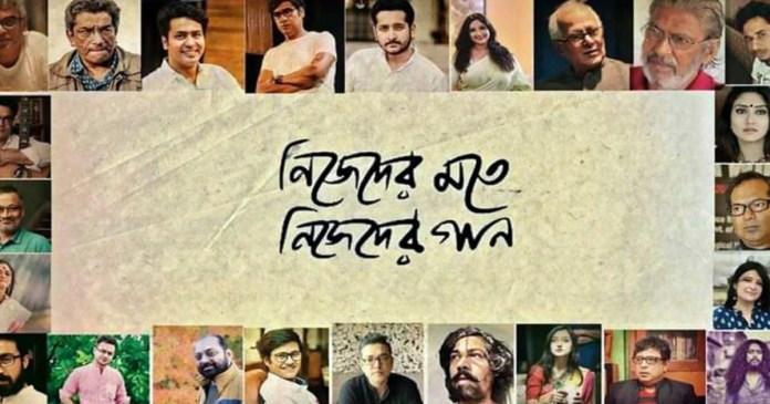 Ahead of Bengal Elections, Bengali stars release song nijeder motey nijeder gaan