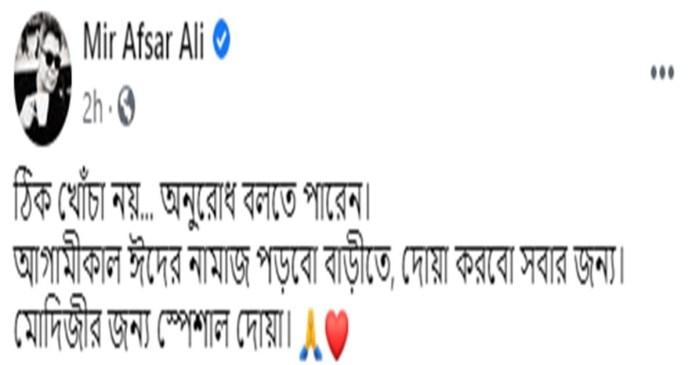 Mir Afsar Ali a humble message to the Hon'ble Narendra Modi through facebook
