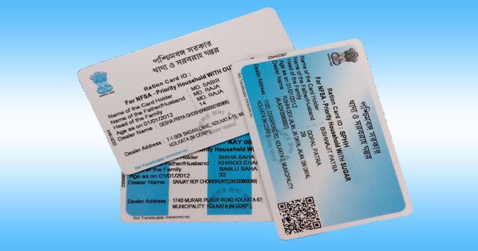 Finally one nation one ration card system has been introduced in West Bengal