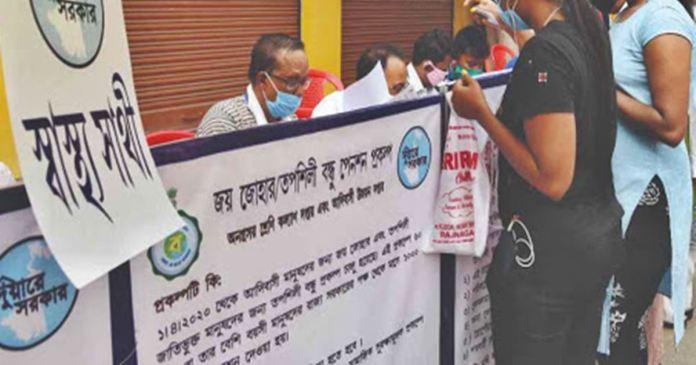 Three nursing homes in bankura accused of swindling money from Swasthya sathi card wb