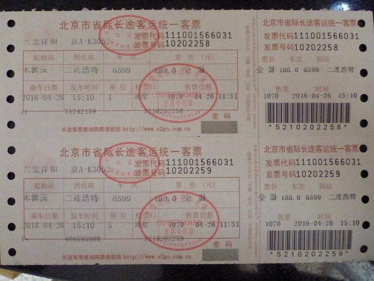 Bus ticket Beijing Erlian Erenhot