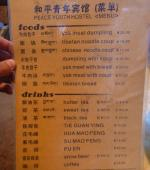 Peace Guesthouse Litang Tibet China Menu