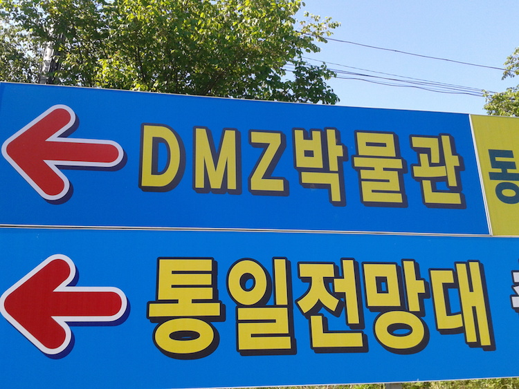 Sign to the DMZ in South Korea