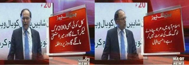Ahsan Iqbal on Labaik Ya Rasool Allah Rally in Islamabad
