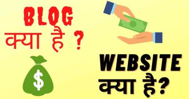 blog aur website kya hai