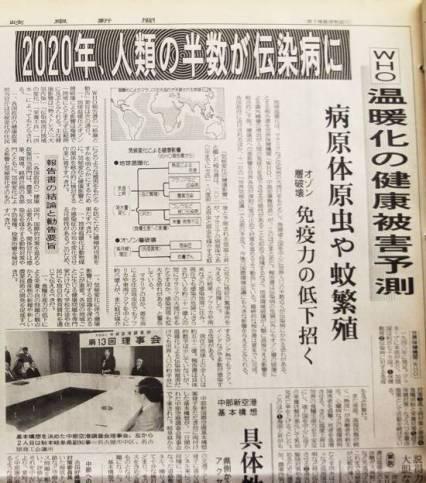 """""""Profecia de Deus"""" em antigo jornal japonês fala sobre pandemia em 2020"""