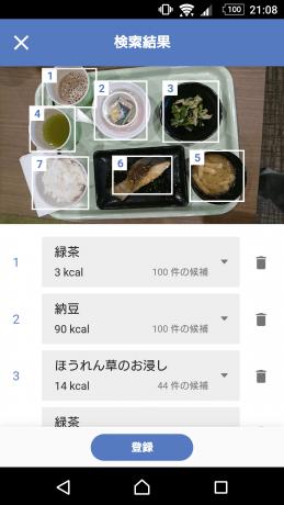 Sony app calorias