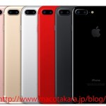 Apple presentaría un iPhone 7 rojo
