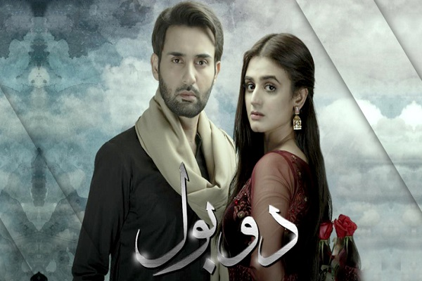 2bol - Best Pakistani dramas in 2019 that you should watch