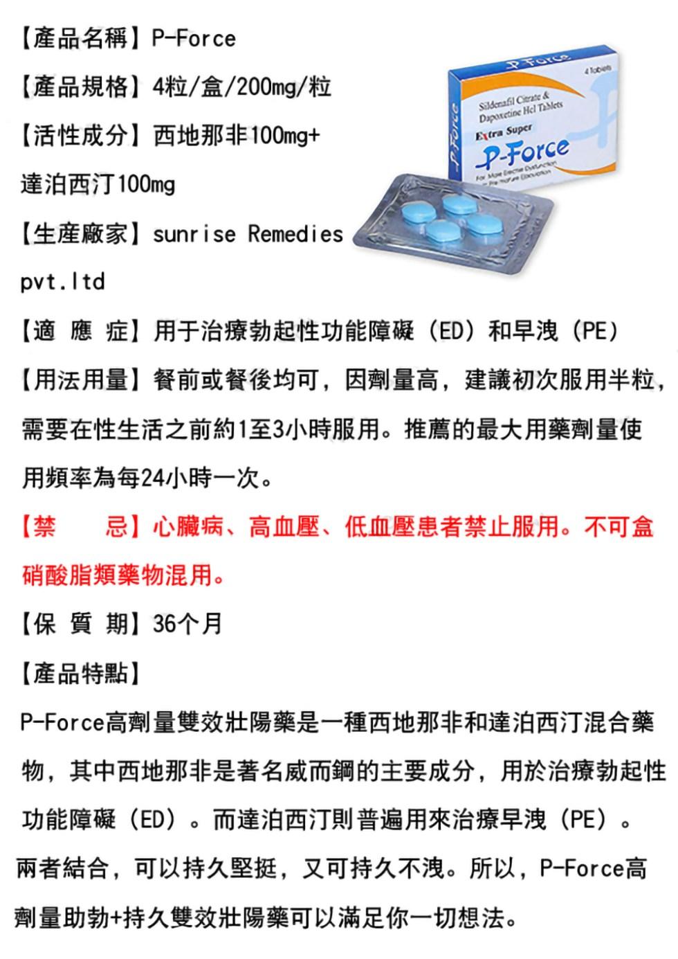 「必利吉」印度雙效威而鋼藥局買,效果好副作用低,p-force-7