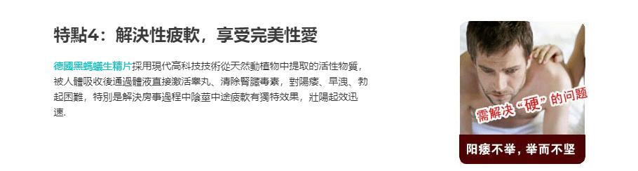 「德國黑螞蟻」生精片,香港進口24片盒中老年服用保養4
