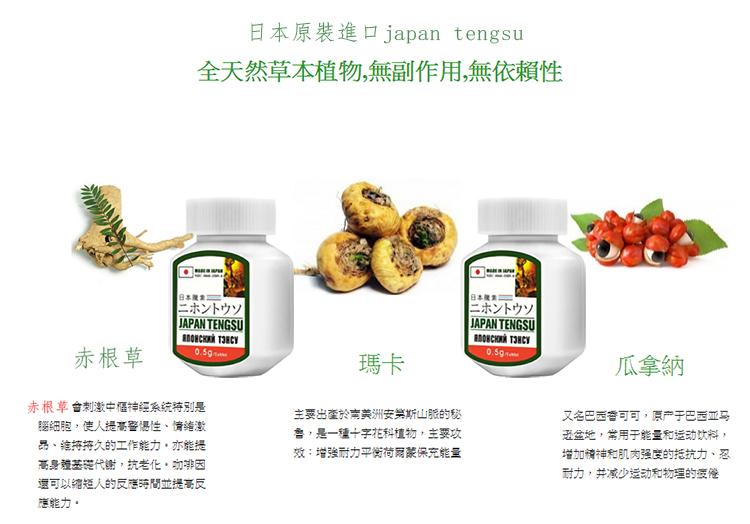 「日本藤素」正品出售,保養品延時增大效果快16顆5-1