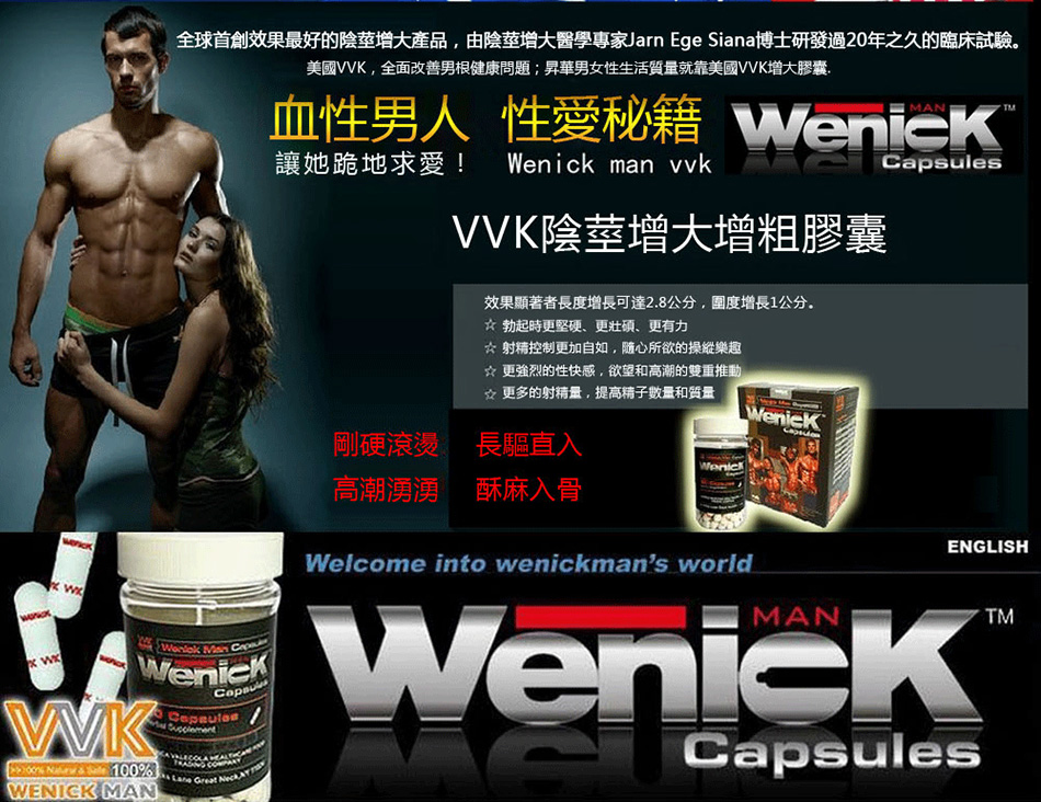「Wenick man」陰莖增大膠囊美國VVK增大丸30%潛力開發無依賴2