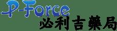 P-force必利吉藥局:各類壯陽藥,持久液均有售賣