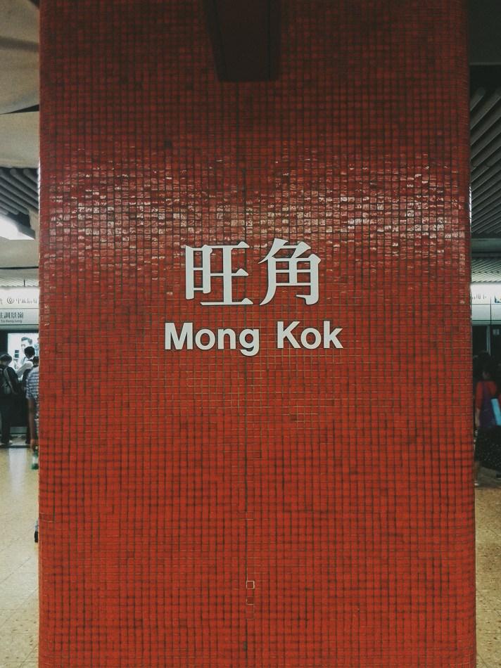 Mong Kok 旺角